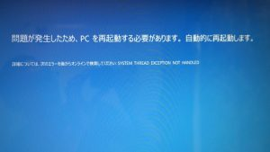 Windows10ブルースクリーン:SYSTEM_THREAD_EXCEPTION_NOT_HANDLED対応