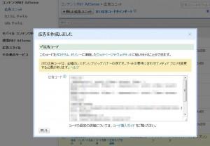 Google Adsenseレスポンシブ広告ユニットコード