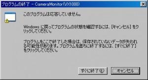 プログラムの終了 - CameraMonitor(VX1000)