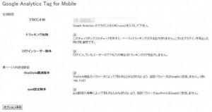Google Analytics Tag for Mobile