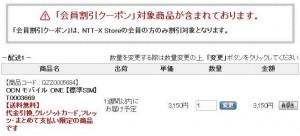 NTT-X Store会員クーポン