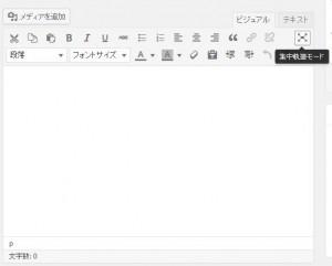 WordPress4.0.1での集中執筆モード