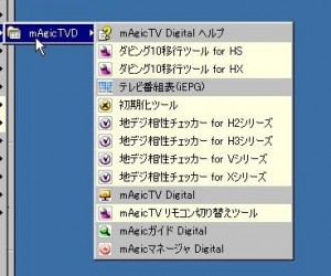 mAgicTV初期化ツール