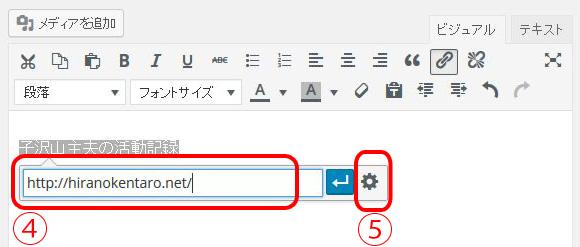 リンクの挿入方法の変更3