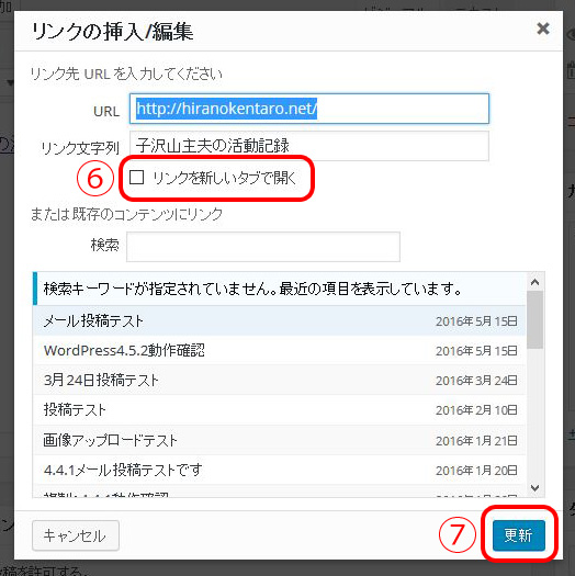 リンクの挿入方法の変更4