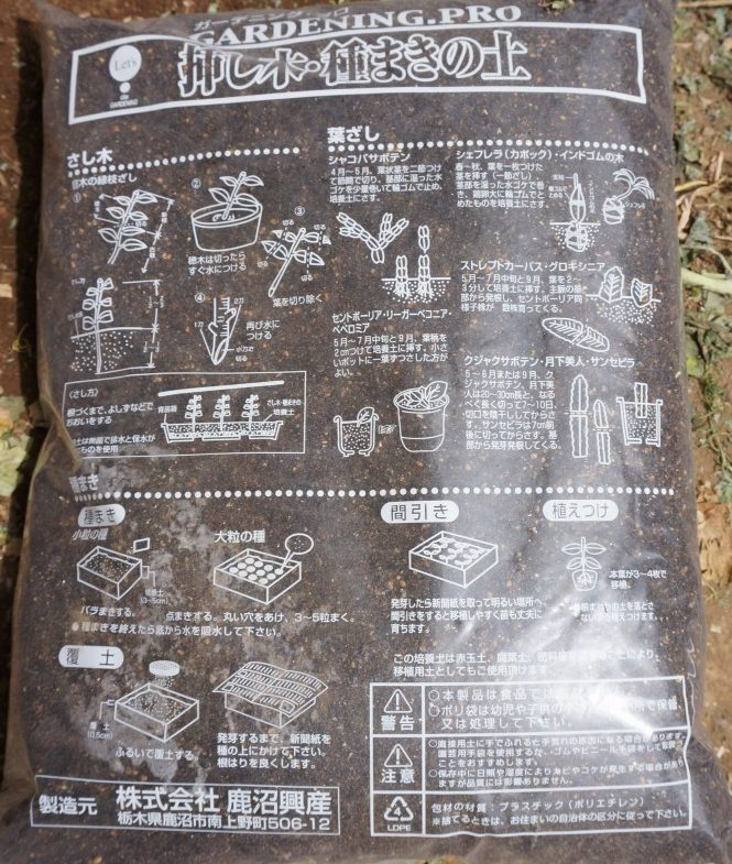 挿し木・種まきの土