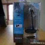 高音質小型PC用マイク(SONY ECM-PC60)をSkype用に購入