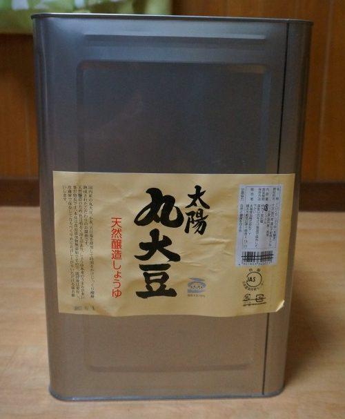 太陽丸大豆:天然醸造しょうゆ