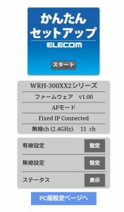 WRH-300XX2設定画面(スマホ)