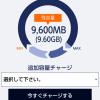 5月DMMモバイル使用量はWindows10へのアップグレードもあって10G以上使ってた