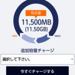 6月DMMモバイル使用量は8,100M。7月は6月繰り越し分含めて20,000Mでのスタートとなりました♪
