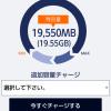 7月DMMモバイル使用量は10,450M。8月は7月繰り越し分含めて19,550Mでのスタートとなりました♪