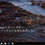 Windows10スタートボタンが左クリックで反応しない時は「電源オプション」の「高速スタートアップを有効にする」のチェックを外すと修復出来るかも