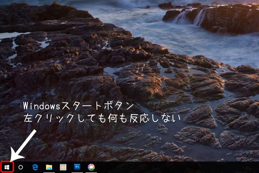 Windows10左クリック