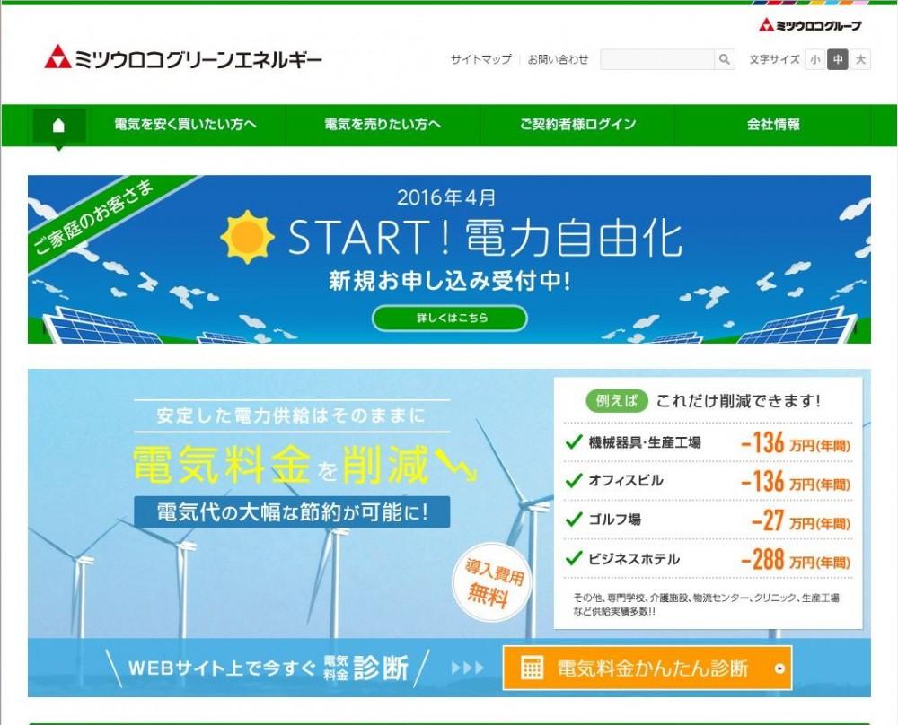 START!電力自由化