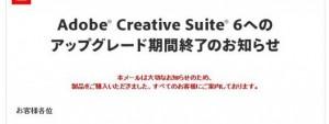 Adobeアップグレード期間終了