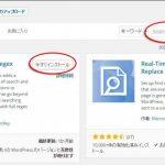 【WordPress】記事中の文字列一括削除/置換にはSearch Regexが便利!