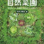 家庭菜園で育てる野菜検討中~一緒に植えて相性が良い悪いがあるんだね