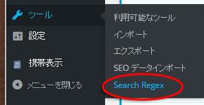 ツールからSearch Regex選択