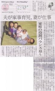 船橋よみうり新聞の主夫インタビュー記事