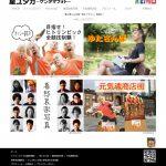 『星ユタカ- ゲンタマフォト-』ホームページリニューアル!