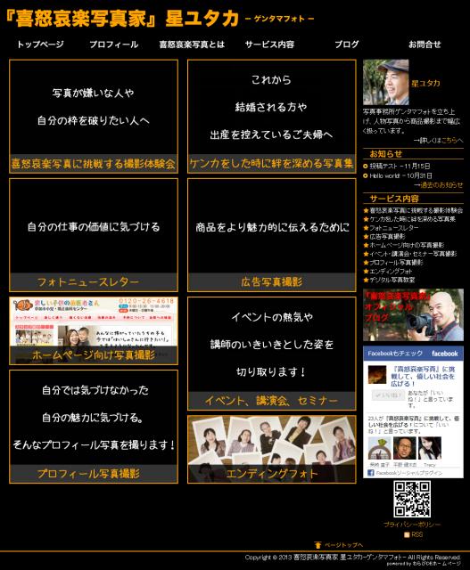 喜怒哀楽写真家の星ユタカさんのホームページを作らせていただきました