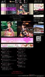池田屋ホームページ