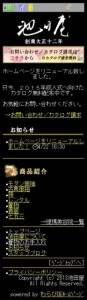 池田屋携帯ホームページ