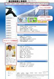 渡辺勲税理士事務所