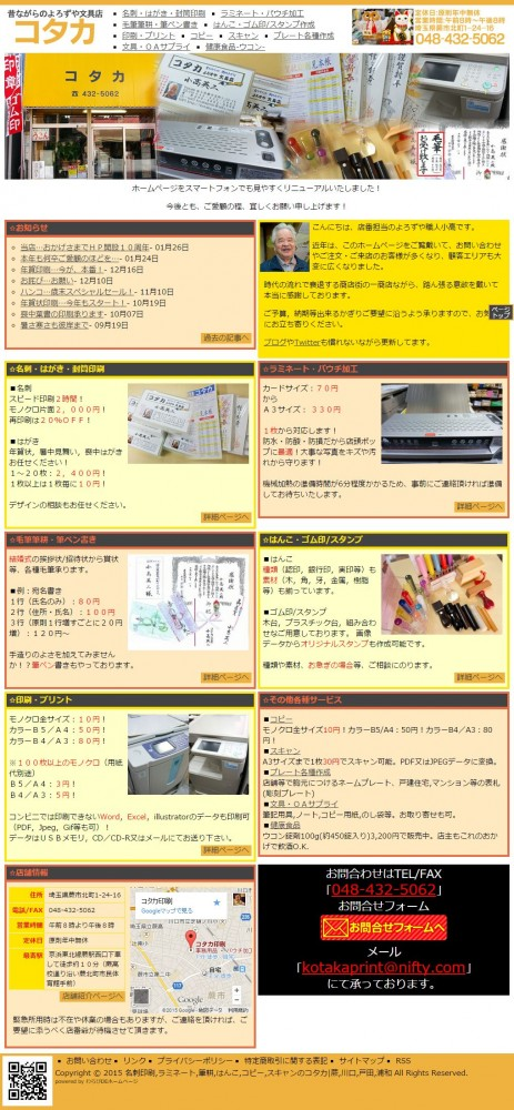 昔ながらのよろず屋文具店コタカさんのホームページスマホ対応