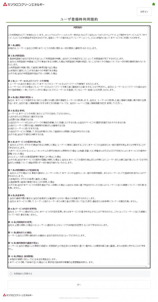 ユーザ登録時利用規約