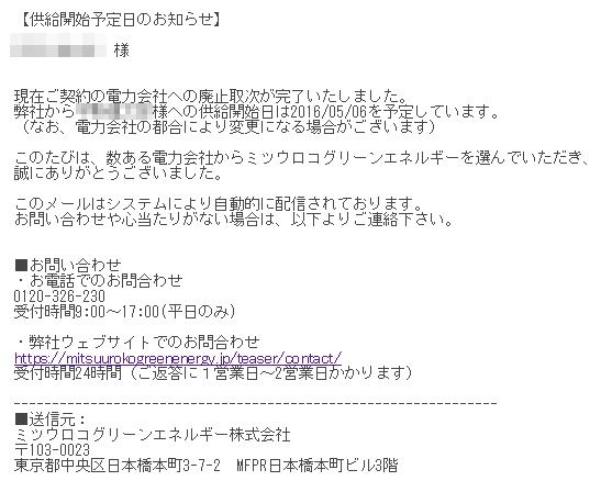 mitsuurokogreenenergy-0425