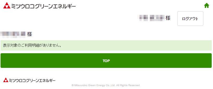 ミツウロコグリーンエネルギー明細参照