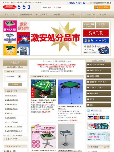 麻雀用具のささき商事様のショッピングサイトをEC-CUBEでリニューアル