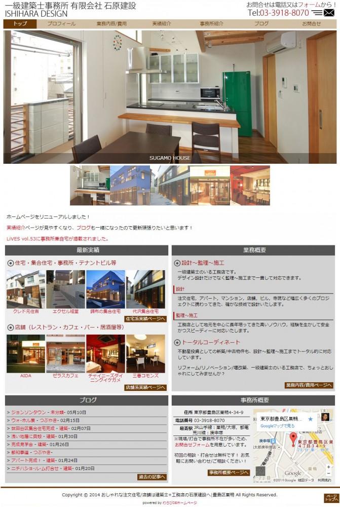 『おしゃれな注文住宅/店舗は建築士+工務店の石原建設へ|豊島区巣鴨』様のホームページをリニューアル致しました