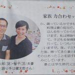 9月24日版東京新聞Love欄に夫婦で掲載されました♪