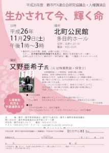 平成26年度蕨市PTA連合会研究協議会・人権講演会