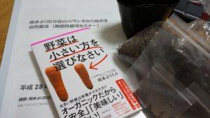岡本よりたかさんの自然農法【無肥料栽培セミナー】へ行ってきたプランターにスーパーで売ってるネギ挿す勉強とかin川口♪