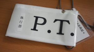 今年は小学校のPTA執行部として活動することになっちゃいました